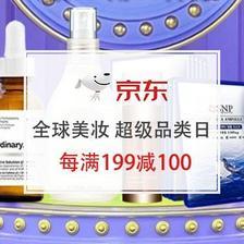京东商城 全球美妆 超级品类日专场 每满199减100,领券满99减88