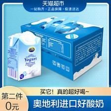 欧洲麦当劳合作伙伴:200gx9盒x2件 奥地利进口 阿贝多 酸牛奶 70元包邮