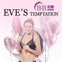 满$75额外减$15+晒单免单 Eve's Temptation 全场热卖,Ins超火内衣、黑马呼吸杯、