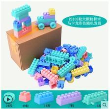 ¥4.9 POLYMER CLAY 儿童益智玩具 积木约105颗