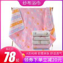 ¥68 新生婴儿浴巾纯棉纱布超柔吸水夏季空调被卡通儿童幼儿园午睡盖毯