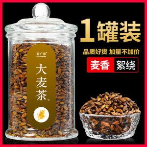 精美罐装 大麦茶清香型苦荞麦茶 14.9元包邮