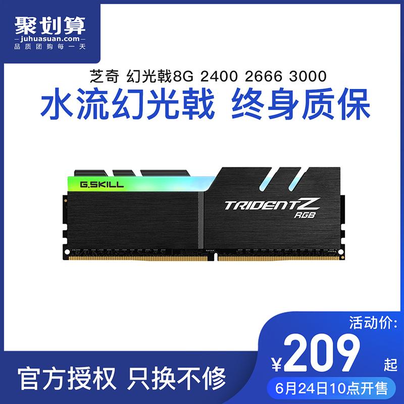 芝奇DDR4 2400 2666 3000 3200 8G 16G 电脑内存条 幻光戟灯条RGB 209元