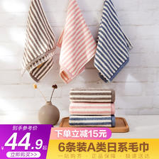 6条装洁玉纯棉毛巾A类 日系条纹色织洗脸家用成人男女吸水面巾 29.9元