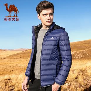 骆驼男装 羽绒服男潮轻薄款冬季外套 券后¥128
