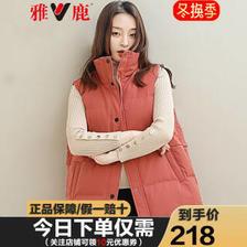 yaloo/雅鹿羽绒马甲2019新款清仓冬季短款羽绒服女加厚外套 豆沙色 M 164元