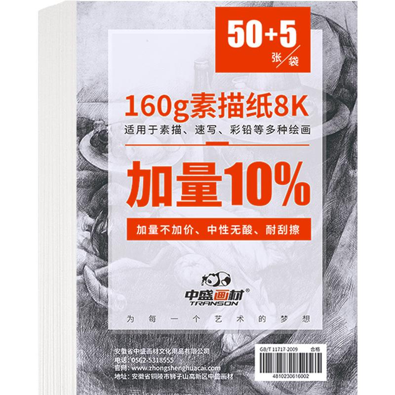 爱涂图(Artooo) 160g素描纸 8K 40张  券后6.8元