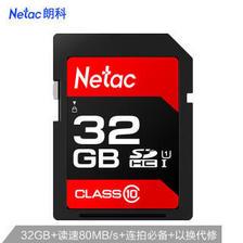 Netac 朗科 32GB U1 Class10 SDHC UHS-I SD存储卡 科技红 29.9元