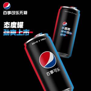 ¥41.4 限地区,PEPSI 百事 无糖态度罐 汽水碳酸饮料 330ml*24罐