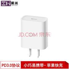 ¥35 ZMI紫米苹果PD单USB-C口充电器18W快充头