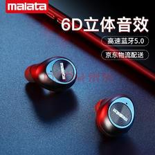 malata 万利达 A81 分体式蓝牙耳机 79元包邮