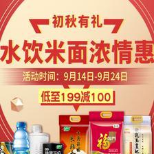 促销活动:京东初秋有礼水饮米面浓情惠 低至199减100
