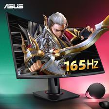 华硕(ASUS) VG27VQ 27英寸显示器(1500R、165Hz、1ms)  券后1629元