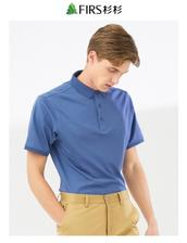 京东PLUS会员: FIRS 杉杉 DDX2020 男士衬衫 低至83.23元(双重优惠)