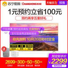 CHANGHONG 长虹 58D2P 58英寸 4K 液晶电视 1849元包邮