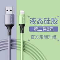 2条,折不断:江城征途 苹果数据线 双重优惠后14元包邮