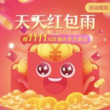 京东11.11 天天红包雨 抽最高1111元红包
