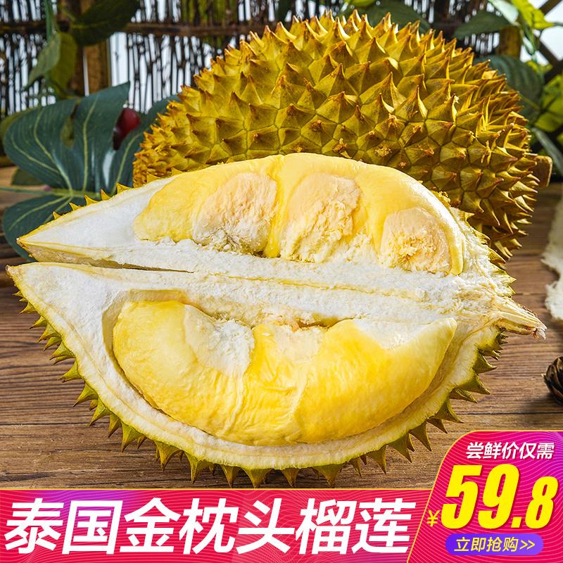 ¥59.8 泰国金枕头榴莲 巴掌小榴莲2-3斤装