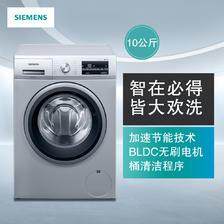 ¥4499 西门子(siemens) WM14P2682W 10公斤 变频滚筒洗衣机(银色) 加速节能 中途添