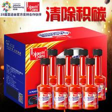 亚运会官方合作伙伴 标榜 汽车燃油添加剂 80ml*8支 39元包邮