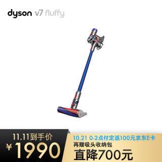 戴森(dyson) V7 fluffy 手持吸尘器 1990元