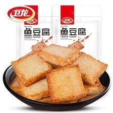 混合装香辣鱼板烧休闲零食豆干制品小吃  券后19.6元
