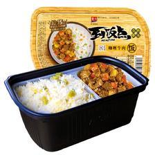 ¥22.45 紫山 咖喱牛肉 自热米饭 300g 买1送1