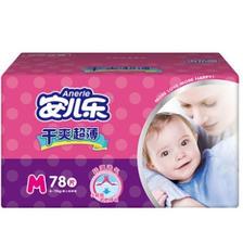 Anerle 安儿乐 干爽超薄婴儿纸尿裤 M78片 49元包邮(需用券) ¥49