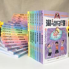 《淘气包马小跳 漫画升级版》全套25册全集  券后210元