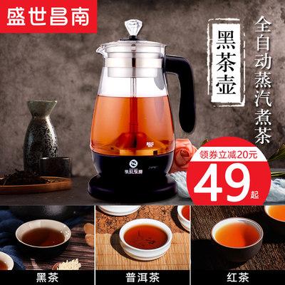 小编好评!盛世昌南 家用全自动 0.8L蒸汽煮茶器养生壶BLH726 券后39元起包邮