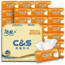 洁柔(C&S)抽纸 活力阳光橙 3层面巾纸*30包 无香(整箱销售 软抽纸巾 婴儿用