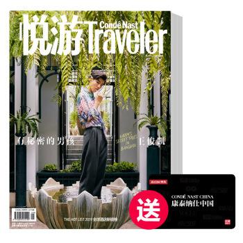 《悦游 Traveler》订阅3期,9-11月号 60元包邮(送50元京东E卡) ¥60