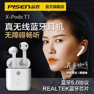 品胜(PISEN)无线蓝牙耳机适用于苹果iphone/华为/oppo/小米运动双耳入耳式迷你安卓X-Pods手机耳机  券后229元