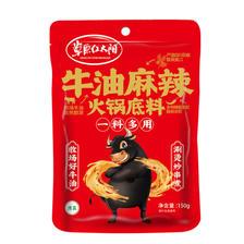 草原红太阳 牛油火锅底料 150g *2件 10.8元包邮(双重优惠) ¥11