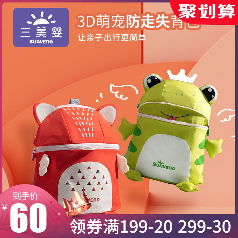 ¥60 三美婴幼儿园书包