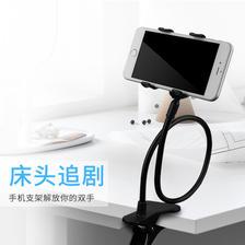 ¥8.8 手机床上懒人支架宿舍床头手机架