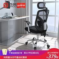 SIHOO 西昊 M56 人体工学电脑转椅 349元包邮