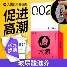 大象 高潮女生系列 7只 添加快感因子 19元包邮 同款京东 2只/19.9元