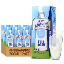 澳大利亚 澳洲原装进口牛奶 澳伯顿So Natural 全脂纯牛奶 200ml*24盒整箱家庭装