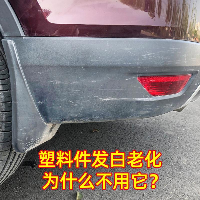 ¥5.1 汽车塑料件翻新剂500ml