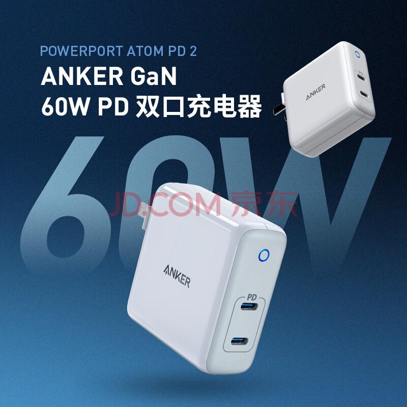 ¥268 618预售、新品发售: ANKER 安克 A202960W Type-C双口充电器