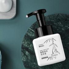 淘宝心选 香氛系列泡沫洗手液 9.8元