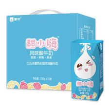 蒙牛 甜小嗨 风味酸牛奶 200g*12 礼盒装 *4件 84.7元(需用券,合21.18元/件)