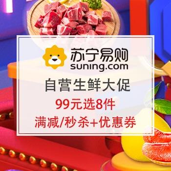 苏宁易购 自营生鲜大促,低至5折! 满128减30元,99元选8件