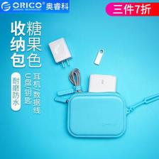 奥睿科(ORICO) 数码收纳包 软硅胶 *3件 41.7元(合13.9元/件)