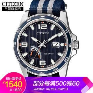 西铁城(CITIZEN) AW7038-04L 男士光动能复古手表 条纹尼龙蓝表带 蓝盘 1439元