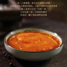 李子柒 冒油流沙海鸭咸蛋黄酱 80g*2瓶 8.6折 ¥29.9