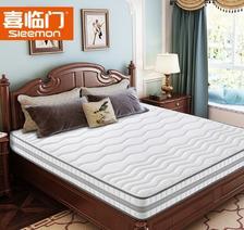 ¥1699 SLEEMON 喜临门 星空Y 独立袋装弹簧床垫 150*200*20cm