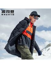 ¥665 BOSIDENG 波司登 漫威系列 B80142527DDS 男士中长款羽绒服