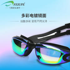 FEIUPE 菲普 D807AMR 泳镜  券后29.9元